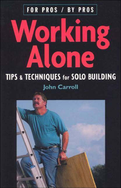 Работая в одиночку