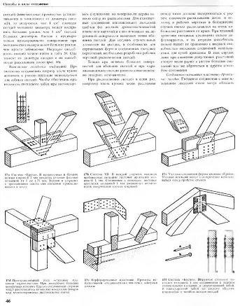 Атлас деревянных конструкций